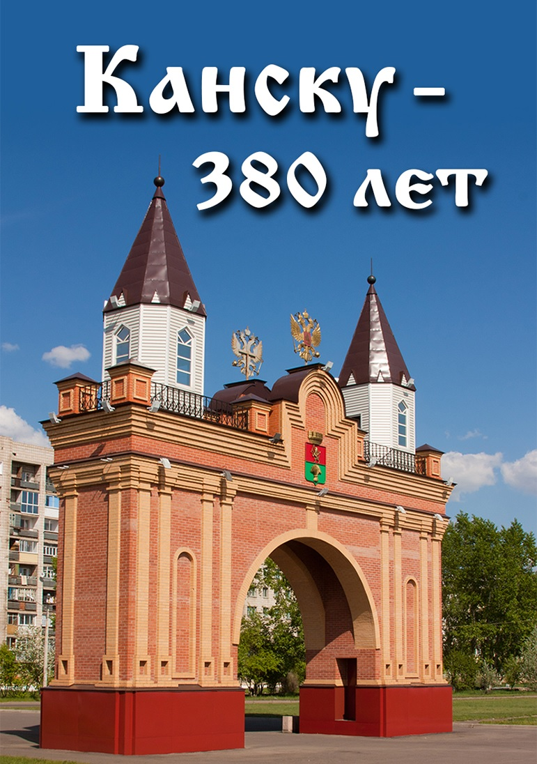 Канску 380 лет